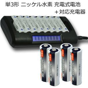 充電池+充電器セット 充電回数約500回 単3x4本+ 充電式電池 対応 8本対応急速充電器 RM-33 電池収納ケース付|hori888