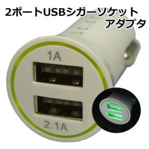 2ポートUSB LED シガーソケットアダプタ-B|hori888