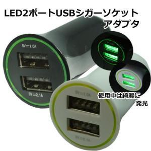 2ポートUSB LED シガーソケットアダプタ|hori888
