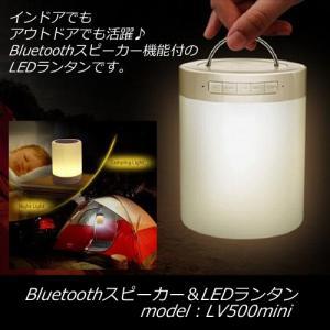LED ランタン + Bluetooth (ブルートゥース ) スピーカー  LV500-mini|hori888