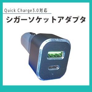 QuickCharge3.0対応 USBポート+Type-C 出力ポート シガーソケットアダプタ WS-1808|hori888