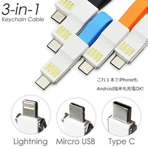 microUSB/Lightning/Type-C 3in1マルチコネクタ USBケーブル【11cm】|hori888