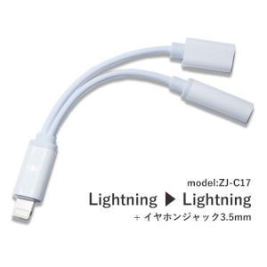 Lightning-3.5mm ステレオ ミニジャック+充電 2in1 変換ケーブル ZJ-C17 (White)|hori888