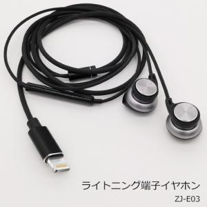 Lightning-イヤホン 【DAC内蔵】 ZJ-E03 iphone アイフォン ライトニング イヤホン|hori888
