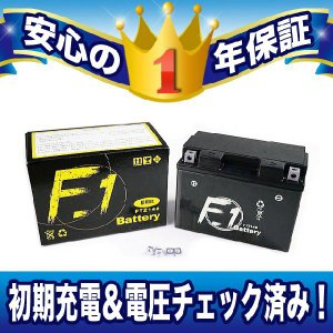 セール特価 レビューで送料¥390 F1 バッテリー FTZ14S YTZ14S互換 TTZ14S互...