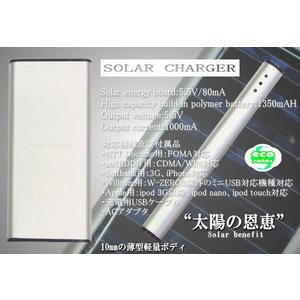 高性能ソーラーチャージャー シルバー|horidashi