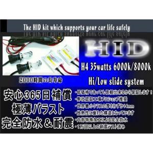あすくつ対応可 1年保証付 H4 6000K HID 2灯セット 薄型バラスト デジタルHIDフルキット Hi/Lo電磁スライド式 完全防水|horidashi