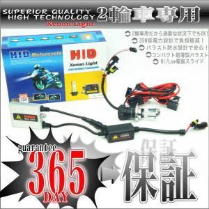 1年保証付 H4 6000K HID シングルキット 薄型バラスト デジタルHIDフルキット Hi/Lo電磁スライド式 完全防水|horidashi