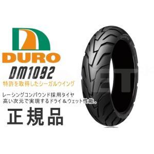 セール特価 DURO デューロ :チューブレスタイヤ 110/80-10 DM1092A ダンロップOEM|horidashi