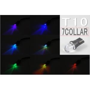 セール特価 T10 LED ウェッジ 青 白 赤 黄 オレンジ ピンク ムラサキ 7色 レインボー 虹 丸型(ヘッドライト・ウインカー・テールランプ)|horidashi