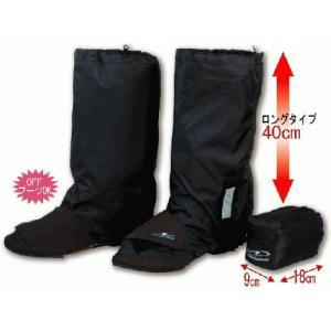 ブーツをすっぽり覆うロングタイプ。コンパクトに収納でき携帯に大変便利!  ■品番 RR5826 ■品...