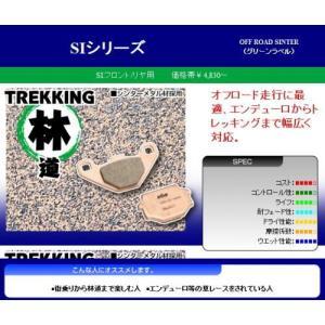 アドレスV100/91-94 F フロント 用 SBS ブレーキパッド タイプSI オフロード用 777-0544070|horidashi
