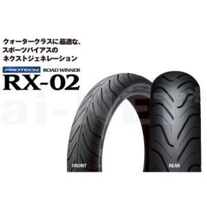 セール特価 IRC 井上ゴム RX02 110/70-17 140/70-17 313236 310235 フロントタイヤ リアタイヤ 前後セット バイク タイヤ|horidashi