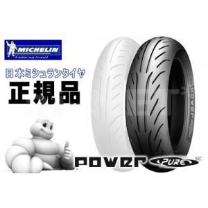 セール特価 MICHELIN(ミシュラン) POWER PURE SC 130/70-12 リア用|horidashi