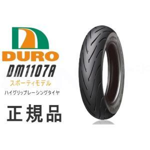セール特価 ダンロップOEM DURO デューロ :チューブレスタイヤ ハイグリップ 120/70-12 DM1107A フロント/リア兼用|horidashi