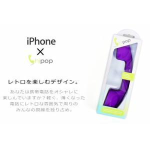 送料無料 (iPhone 5/5S iPhone 6/6plus) iPhoneスピーカー iPhone用受話器 POP PHONE Apple アップル アイフォン対応 黒電話型 受話器 パープル 紫|horidashi