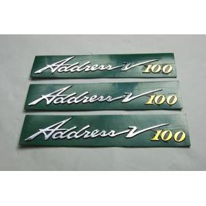 アドレスV100 ADDRESS V100 立体エンブレム 3枚セット エンブレム|horidashi