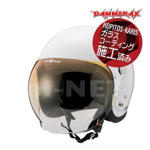 送料無料 DAMMTRAX ダムトラックス バブルビー パールホワイト 白 バイク用 シールド付き ジェットヘルメット スモールジェット|horidashi