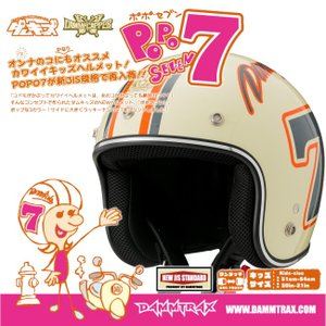 DAMMTRAX ダムトラックス ダムキッズ ポポセブン popo7 パールアイボリー バイク用 子供用 ヘルメット|horidashi