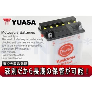 セール特価 レビューで特典 1年保証付 ユアサバッテリー YB12A-A バッテリー 液別開放式 YUASA YB12A-A FB12A-A 互換 12A-A ユアサバッテリー|horidashi
