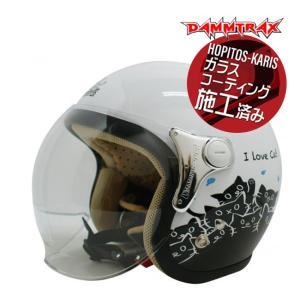 送料無料 ジェットヘルメット DAMMTRAX/ダムトラックス/ダムフラッパー カリーナ ヘルメット CAT(キャット) ホワイト/ 白 シールド付き|horidashi