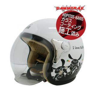 送料無料 ジェットヘルメット レディースヘルメット カリーナ ヘルメット ウサギ ホワイト シールド付き DAMMTRAX/ダムトラックス/ダムフラッパー horidashi