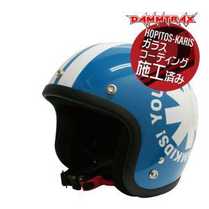 料無料 キッズ 子供用 ヘルメット DAMMTRAX ダムトラックス ポポウィール ブルー / 青 バイク用|horidashi