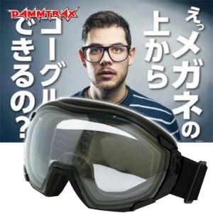 DAMMTRAX(ダムトラックス) ヘルメット用ゴーグル オーバーグラスゴーグル OVER GLASS GOGGLES BLACK / CLEAR / ブラック クリア|horidashi