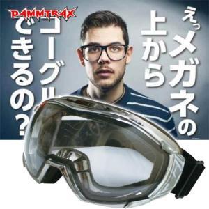 27%オフ DAMMTRAX(ダムトラックス) メガネ用 ゴーグル オーバーグラスゴーグル OVER GLASS GOGGLES CP / CLEAR / メッキ クリア メガネ可能 メガネ着用|horidashi