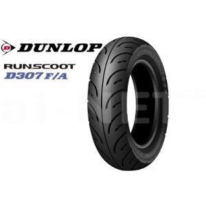 DUNLOP ダンロップ 3.00-10 42J WT 305505 バイク タイヤ スクータータイヤ D307 RUNSCOOT ランスクート|horidashi