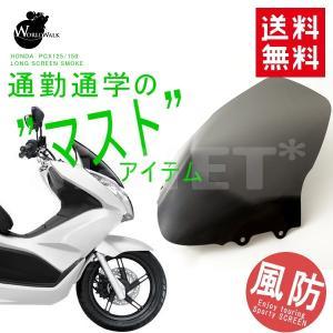 セール特価 PCX PCX125 JF28 PCX150 KF12 カスタムパーツ スクリーン ロングスクリーン スモーク WW製(ワールドウォーク製) horidashi