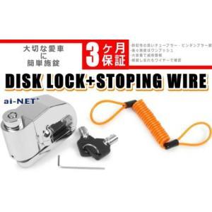 セール特価 レビューで特典 3ヶ月保証付 ディスクロック + ストッピングワイヤーセット アラーム付き アラームセキュリティ ブレーキディスクロック あすつく|horidashi