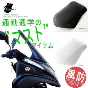 セール特価 スクリーン 送料無料 WW製(ワールドウォーク製) TRICITY(トリシティ)125用ロングスクリーン ws-17t SE82J|horidashi