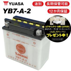 レビューで特典 1年保証付 GN125E ユアサバッテリー YB7-A2 バッテリー 液別開放式 Y...