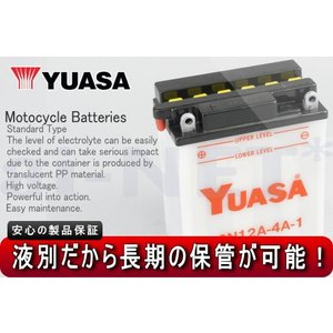 セール特価 レビューで特典 1年保証付 ユアサバッテリー 12N12A-4A-1 バッテリー 液別開放式 YUASA YB12A-A /FB12A-A 互換 12A-4A-1 バッテリー