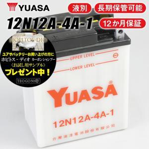 レビューで特典 1年保証付 CB400FOUR ユアサバッテリー 12N12A-4A-1 バッテリー 液別開放式 YUASA YB12A-A /FB12A-A 互換 バッテリー