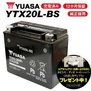セール特価 送料無料 1年保証付 ユアサバッテリー YTX20L-BS バッテリー YUASA バッテリー ユアサ HVT-1互換 20L-BS バッテリー あすつく|horidashi