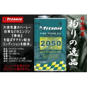特価品 レビューで燃力50プレゼント 送料無料 Titanic(チタニック) クイックコート 20W50 20W-50 TG-Q50 1L オイル ハーレー 旧車|horidashi
