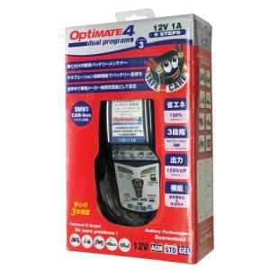 (ポイント5倍)国内正規 送料無料 バイクバッテリー 充電器 テックメート バッテリーチャージャー OPTIMATE4 オプティメイト4 Dual オートマチック 3年保証|horidashi|02