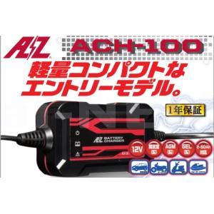 バイク用 バッテリー充電器 AZバッテリーチャージャー ACH-100 (充電器)フル装備 1年保証 horidashi