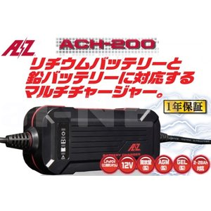 バイク用 バッテリー充電器 AZバッテリーチャージャー ACH-200 (充電器)フル装備 リチウムバッテリー対応 1年保証 horidashi