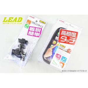 レビューで送料¥390 LEAD リード工業 バイク用 防水 スマホケース KS-210A&ハンドルクランプ KS-21TCセット iPhone6(アイフォン6)対応|horidashi