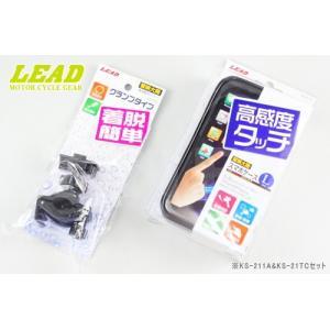 レビューで送料¥390 LEAD リード工業 バイク用 防水 スマホケース KS-211A&ハンドルクランプ KS-21TCセット iPhone6plus(アイフォン6プラス)対応|horidashi