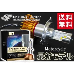 送料無料 日本製 バイク用LEDヘッドライト H7 車検対応/20W 4500K 防水 耐震 2年保証 SPHERE/スフィアライト スフィアLED RIZING ライジング SHBQD045|horidashi