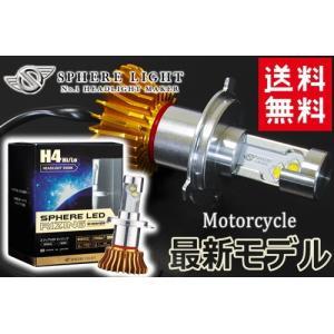 送料無料 日本製 バイク用LEDヘッドライト H4 Hi/Lo 車検対応/20W 4500K 防水 耐震 2年保証 SPHERE/スフィアライト スフィアLED RIZING ライジング SHBQC045|horidashi