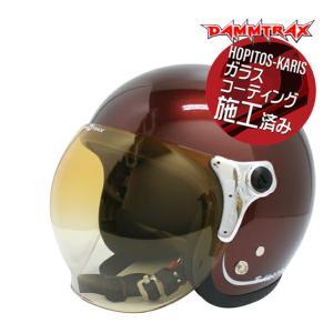 送料無料 DAMMTRAX ダムトラックス バブルビー マルーン バイク用 ヘルメット ジェットヘルメット シールド付き メンズ レディース|horidashi