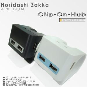 おしゃれな 4ポート USB2.0 高速ハブ 机にクランプ バスパワー 黒|horidashi
