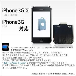 即納 アップル iPhone4/3GS/iPodTouch/Nano 大容量電池パック アクセサリー|horidashi