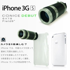 送料無料即納 アップル iPhone アイフォン 3GS/3G 対応 ハードケース 6倍ズーム 望遠カメラレンズ|horidashi