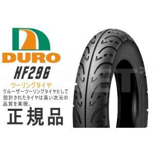 100/90-10 ダンロップOEM工場 DURO HF296A アドレスV125 ジョーカー50 ジョーカー90 スペイシー100 リード125 リード100 リード90 リード50